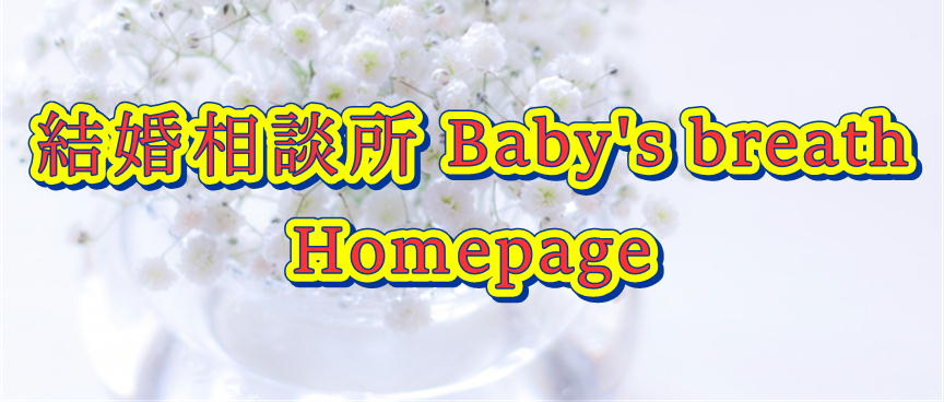 結婚相談所 Baby's breath homepage